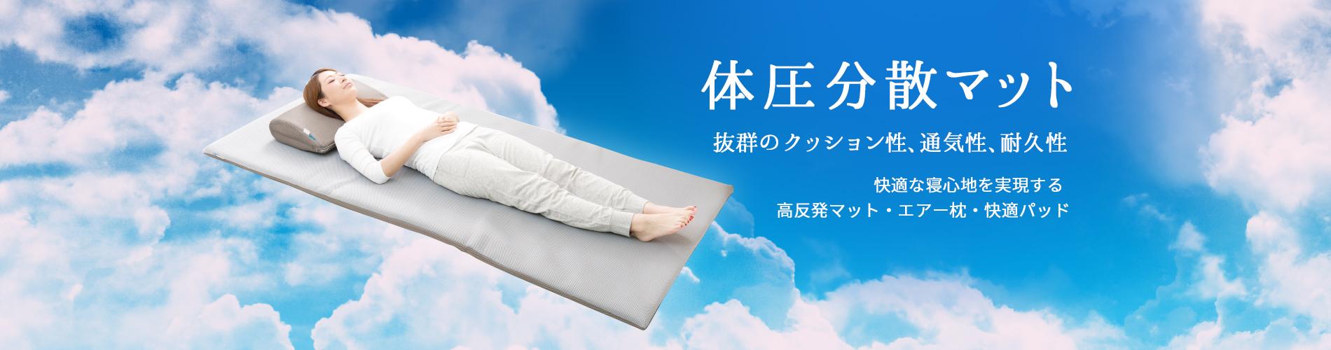 体圧分散マット・エアー枕・快適シーツ