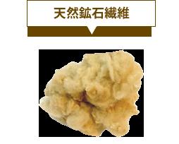 天然鉱石繊維